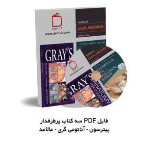 فایل PDF سه کتاب پرطرفدار پیترسون - آناتومی گری - مالامد