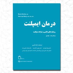 درمان ایمپلنت ( رویکردهای بالینی و شواهد موفقیت)- جلد اول