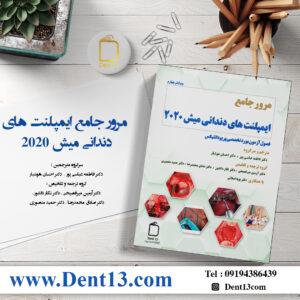 مرور جامع ایمپلنت های دندانی میش 2020