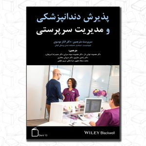 پذیرش دندانپزشکی و مدیریت سرپرستی