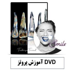 DVD آموزشی پروتز در دندانپزشکی